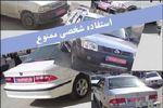 استفاده شخصی از خودروهای دولتی توسط مديران گالیکشی