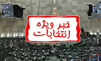 جدیدترین نتایج غیر رسمی آرا حوزه انتخابیه مشهد