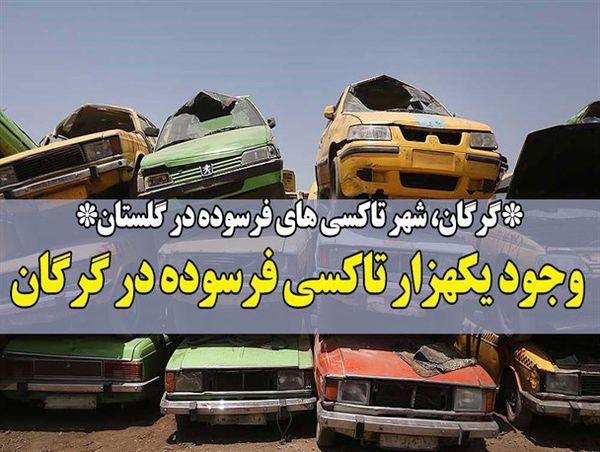 خودروهای فرسوده خطری بالقوه درجاده ها و خیابان های گلستان