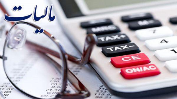 اصل مالیات را پرداخت کنید؛ ۱۰۰ درصد تخفیف بگیرید