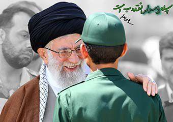 حمایت های قاطع ملت ایران رمز انقلابی ماندن سپاه پاسداران