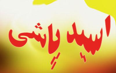 اسید پاشی این بار در کرمانشاه