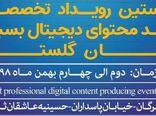 نخستین رویداد تخصصی تولید محتوای دیجیتال در گلستان برگزار می شود