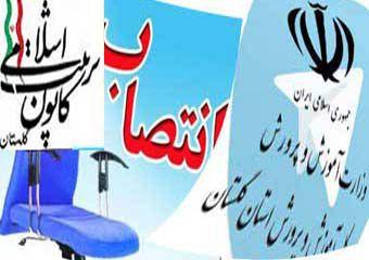 آموزش و پرورش گلستان نیازمند آرامش/ تندروهای سیاسی آفت مدیریت در آموزش و پرورش