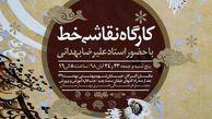 شرکت ۴۰ نفر از برگزیدگان خوشنویسی در کارگاه نقاشی خط قرآن و عترت