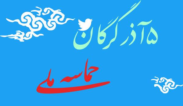 واکنش کاربران توئیتری گلستانی در روز ۵ آذر گرگان