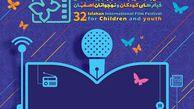 آغاز اکران فیلم های سی و دومین جشنواره فیلم کودک و نوجوان گرگان