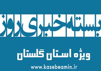 از بی تدبیری دولت در گلستان تا اخراج نیرو ها!