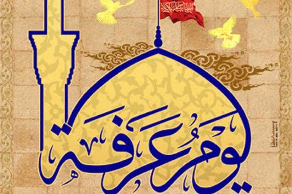 پخش زنده مراسم دعای عرفه از سیمای مرکز گلستان