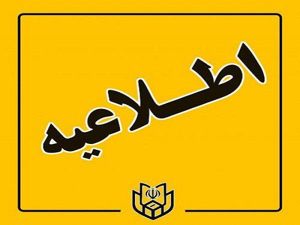 اعلام اسامی داوطلبین تایید شده شورای اسلامی شهر رامیان
