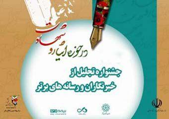 برگزاری چهارمین جشنواره تجلیل از رسانه های برتر حوزه ایثار و شهادت