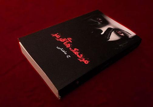 رونمایی از کتاب « مردمک های قرمز » در گلستان