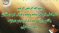 پوستر/ دعای روز هفتم ماه رمضان