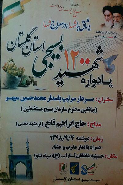 برگزاری یادواره یکهزار و 200 شهید بسیجی استان گلستان