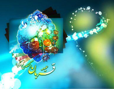 نماز عید قربان در گرگان