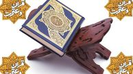 جزء پنج قرآن کریم + صوت