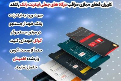 کاربران فضای مجازی مراقب درگاههای جعلی اینترنت بانک باشند