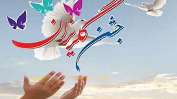 نسیم همدلی در گلستان وزیدن گرفت / گلریزان مجازی برای کمک به آزادی ۱۶۴ زندانی بدهکار