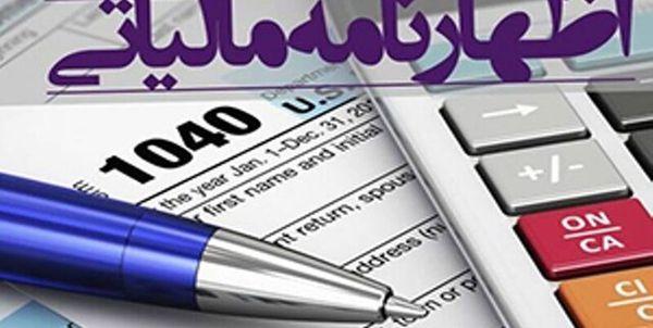 تمدید مهلت تسلیم اظهارنامه مالیاتی صاحبان مشاغل تا پانزدهم تیرماه