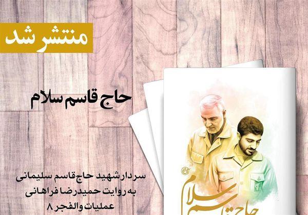«حاج قاسم سلام» منتشر شد