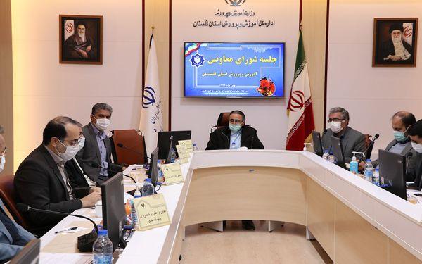 جلسه شورای معاونین آموزش وپرورش گلستان برگزار شد