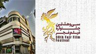 آثار سی و هشتمین جشنواره فیلم فجر در گرگان اکران می شوند