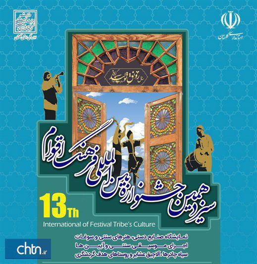 گلستان، آماده میزبانی از سیزدهمین جشنواره بینالمللی اقوام