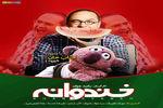 خندوانه با حضور دکتر غلامحسین ریاضى  19 بهمن 95