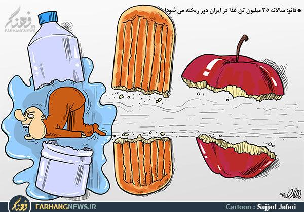 کاریکاتور/ دورریز 35 میلیون تن غذا در ایران