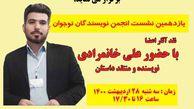 نقد و بررسی آثار اعضای انجمن نویسندگان کانون گلستان