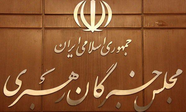 بیانیه مجلس خبرگان در محکومیت اقدام رییس جمهور آمریکا