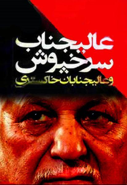 گوشههایی از تخریب و اهانت اصلاحطلبان علیه هاشمی رفسنجانی + تصاویر