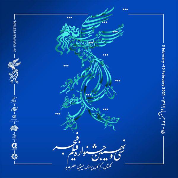 آغاز سی و نهمین جشنواره فیلم فجر از ۱۵ بهمن در پردیس عصر جدید گرگان/ ۱۶ فیلم اکران می شود