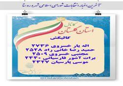 نتایج نهایی انتخابات شورای شهر گالیکش