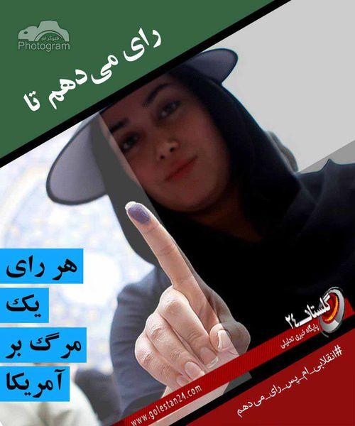 عکسنوشته / کمپین انقلابی ام پس رای می دهم