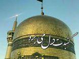 پابوسی امام رضا(ع) بعد 43 سال