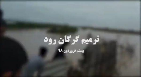 ترمیم گرگان رود توسط نیروهای جهادی و مردمی  #مقاومت در برابر سیل