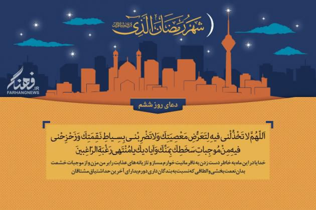 پوستر/دعای روز ششم ماه مبارک رمضان