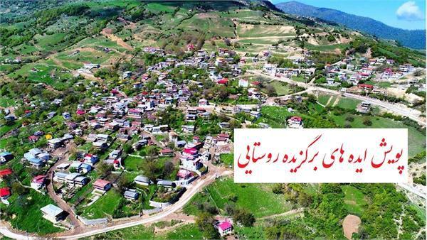 فراخوان « پویش ایده های برگزیده روستایی» منتشر شد