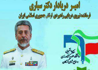 فرمانده نیروی دریایی ارتش به گرگان سفر می کند + برنامه ها