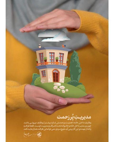 اعلان | مدیریت پر زحمت