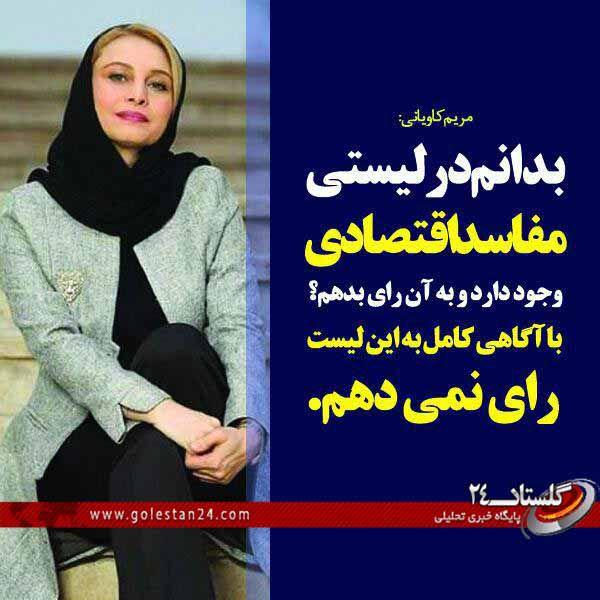 فوتوگرام های گلستان 24 ویژه انتخابات 94