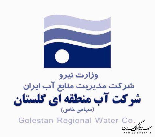 ۱۴۵ مورد تخصیص آب از منابع آبی گلستان