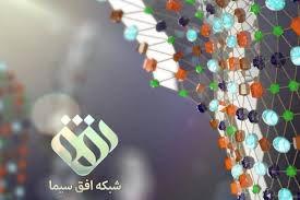 صدام شبکه افق