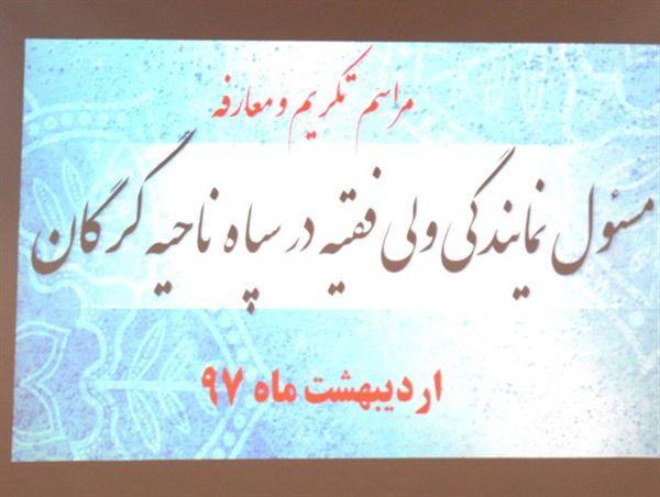 تکریم و معارفه مسئول نمایندگی سپاه ناحیه گرگان