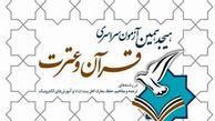 هفتاد و هشت گلستانی در هجدهمین آزمون سراسری قرآن و عترت برگزیده شدند