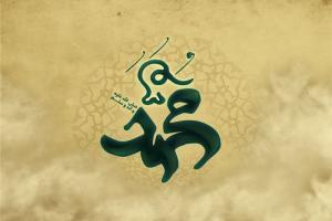 ماجرای ازدواج پیامبر اکرم با حضرت خدیجه
