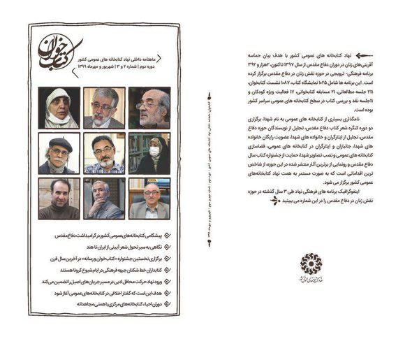 دومین شماره ماهنامه کتابخوان ویژه شهریور و مهر ۱۳۹۹ منتشر شد