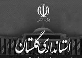 محمدمهدی صفایی، مشاور جوان استاندار گلستان شد + عکس
