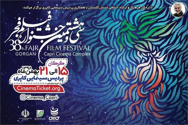 جدول زمانبدی اکران آثار سی و هشتمین جشنواره فیلم فجر در گلستان اعلام شد